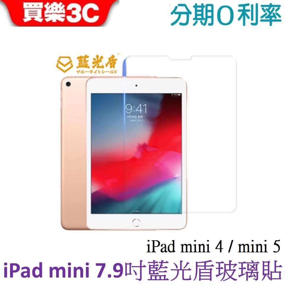 Apple iPad mini 4代(2015) / mini 5代(2019) 7.9吋 藍光盾玻璃保護貼