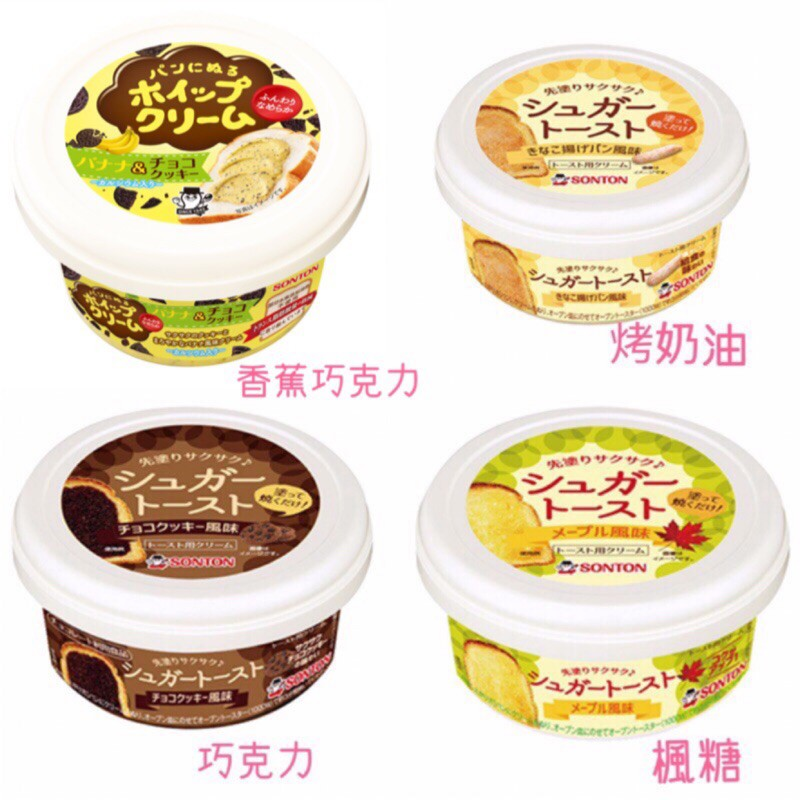 現貨 預購 日本 Sonton 吐司 抹醬系列 【呷貨邸家】