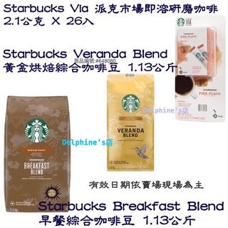 Starbucks早餐綜合咖啡豆1.13公斤/ 黃金烘焙綜合咖啡豆/ 派克市場即溶研磨咖啡2.1gX26入/ 好市多代購 臺北市