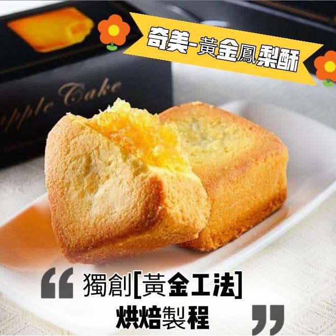 奇美食品-黃金鳳梨酥禮盒 十大伴手禮 (蛋奶素) (12入) 代購