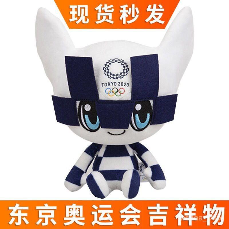優選好貨 2020東京奧運會吉祥物毛絨玩具公仔miraitowa日本奧運紀念品娃娃 Fpgu