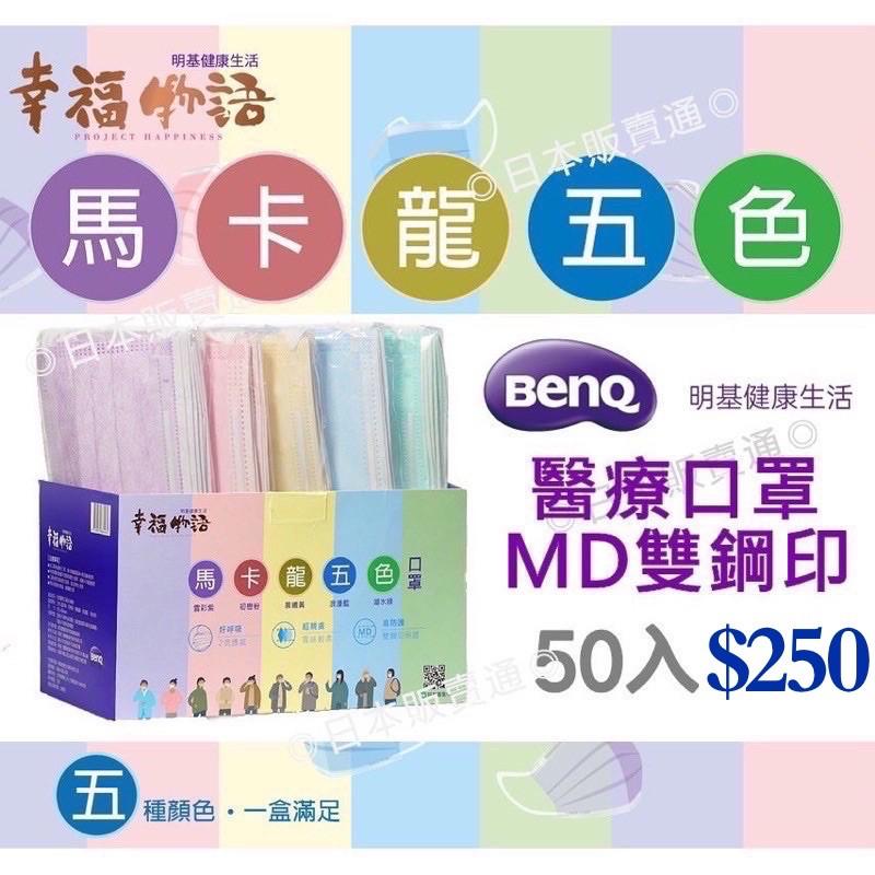 🇹🇼台灣製現貨 明基健康生活 成人醫用口罩 馬卡龍五色醫療口罩 MD雙鋼印 特殊色 素色 藍色粉色紫色綠色黃色 輕薄透氣