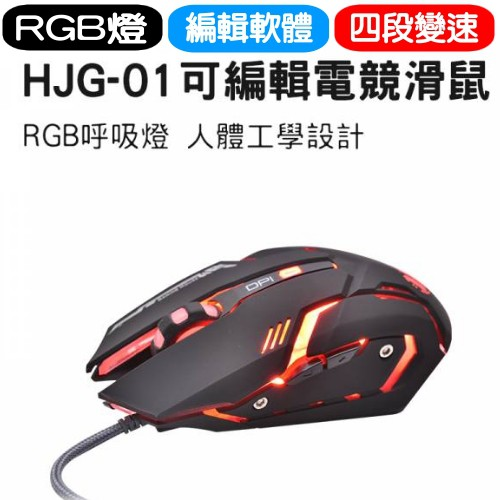現貨★【可編輯RGB靜音電競滑鼠】HJG-01 可編輯軟體 四段DPI 靜音按鍵設計 呼吸燈 LED光驅設計
