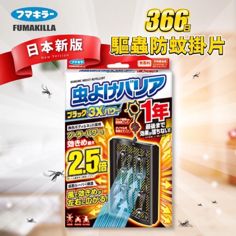 《現貨》日本 Furakira 超強2.5倍 366日防蚊掛片《新版》可使用1年 夏日必備