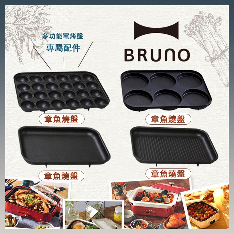 【快速出貨】BRUNO  適用於萊恩 富力森 原廠 陶瓷料理深鍋 鴛鴦鍋 橫紋燒烤盤 六圓形烤盤 章魚燒烤盤 收納架