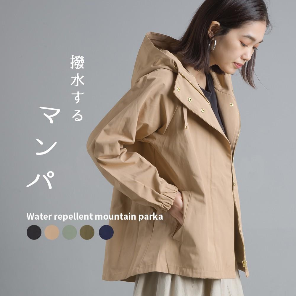 (預購)日本 omnes 防潑水輕薄連帽防風外套 防風外套 連帽外套 休閒外套 外套