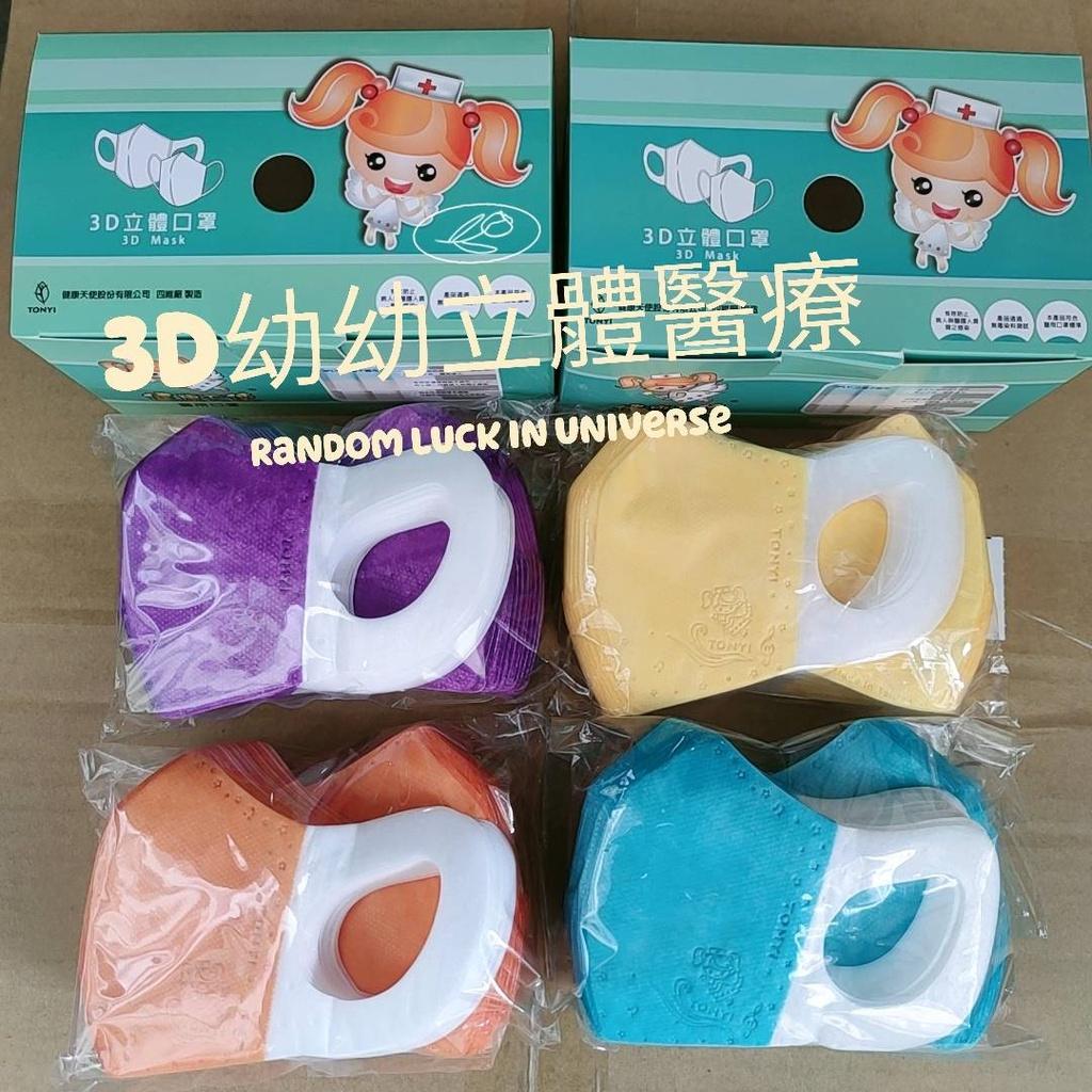 健康天使 3D立體幼童口罩50入 30入 幼幼口罩 3D立體耳繩 耳掛 兒童 台灣優紙 醫用口罩 醫療口罩 chen