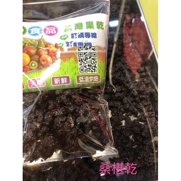 小Q食品嚴選台灣桑椹乾