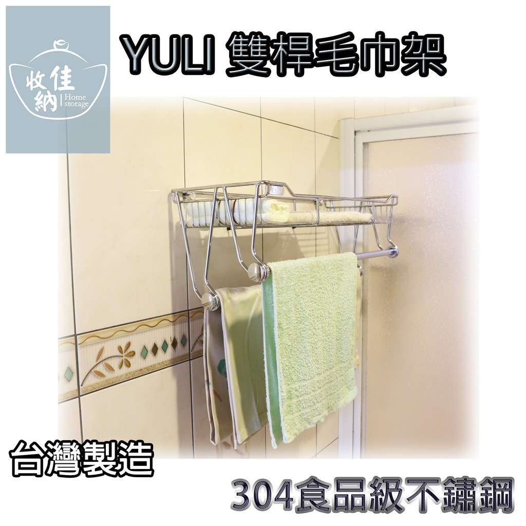 《現貨》台灣製造 不鏽鋼 雙桿 毛巾架 置物架  #304食品級不鏽鋼18-8 【收納佳Homestorage】YULI