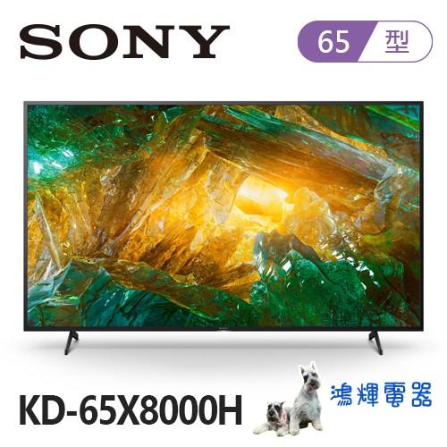 鴻輝電器 | SONY索尼 65吋 4K連網液晶電視 KD-65X8000H