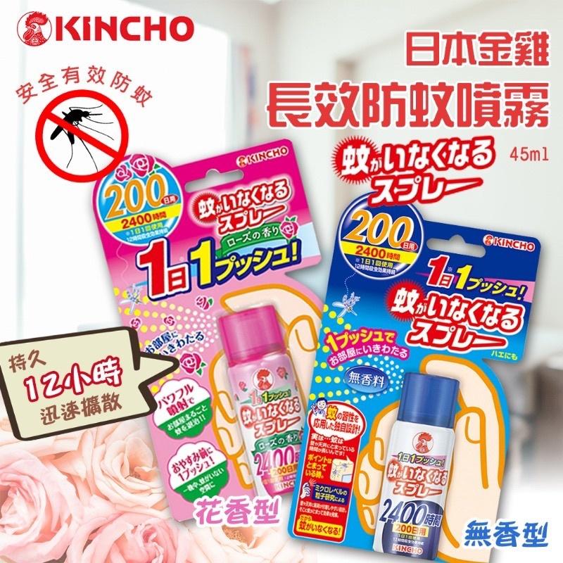 🔥現貨🔥日本🇯🇵 KINCHO金雞🔹金雞 防蚊 噴霧200日室內噴霧型