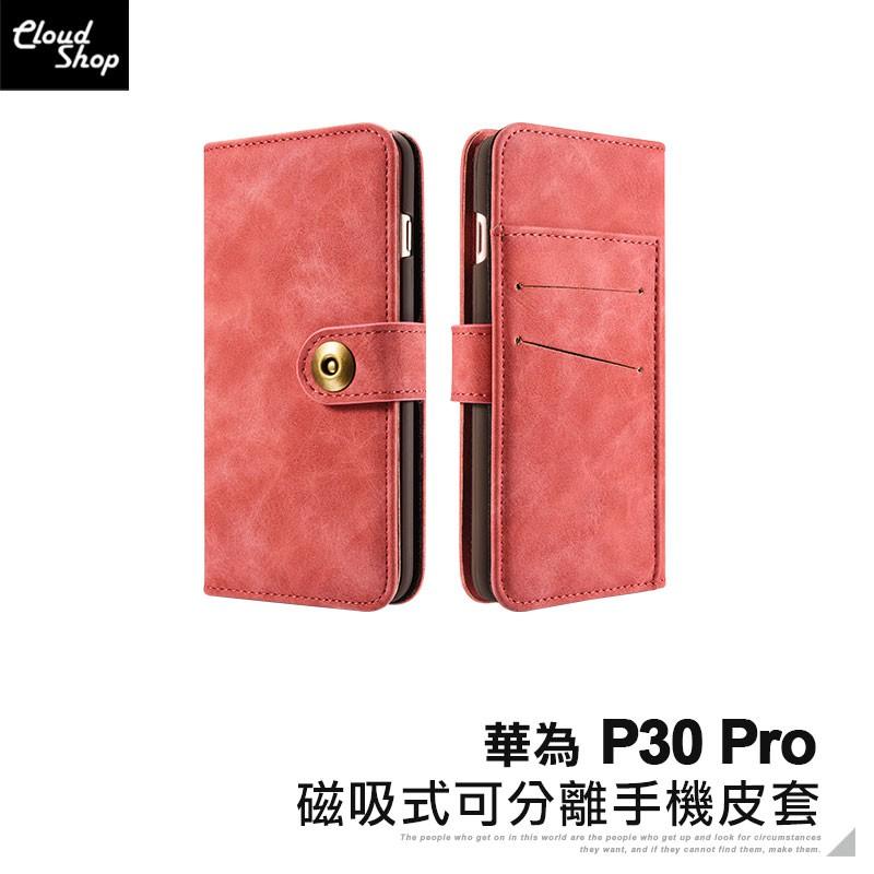 HUAWEI華為 P30 Pro 磁吸式可分離手機皮套 手機殼 保護套 保護殼 手機套