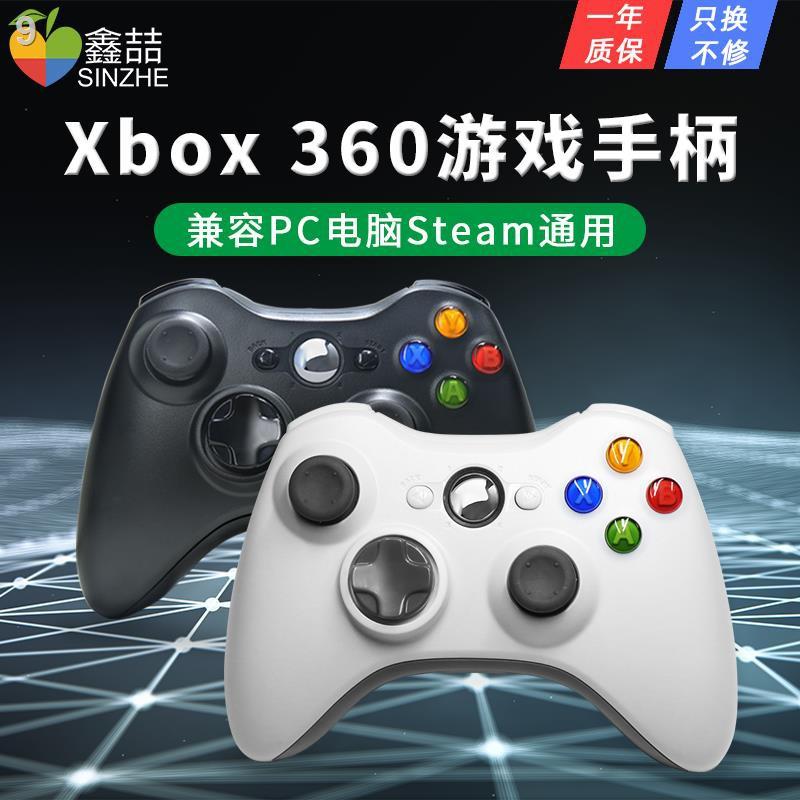 ♝﹍xbox 360游戲手柄PC電腦無線接收器one雙人電視家用steam有線nba2k19實況足球精英連接線xbox3