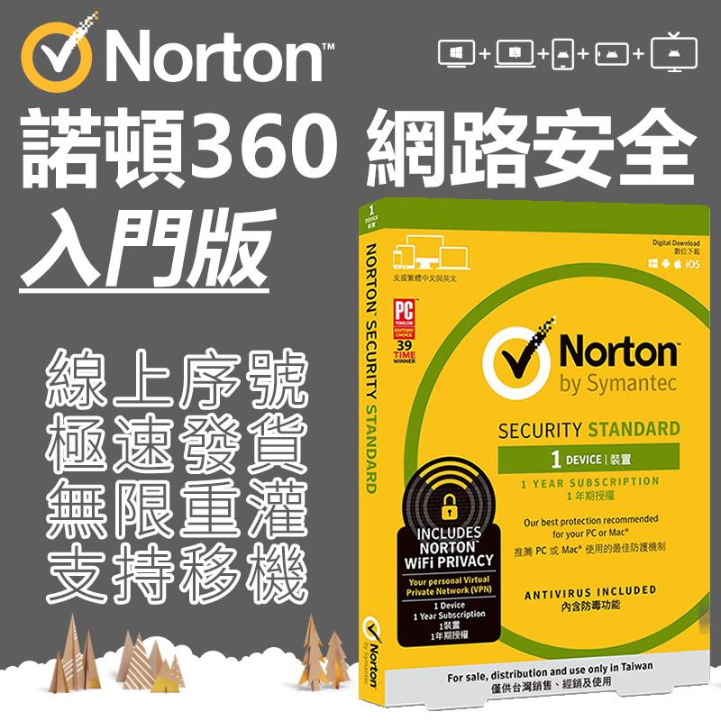 諾頓360入門版 網路安全防毒軟體Norton 360 Standard標準版支援多平台版本1年期授權 NOD32 趨勢