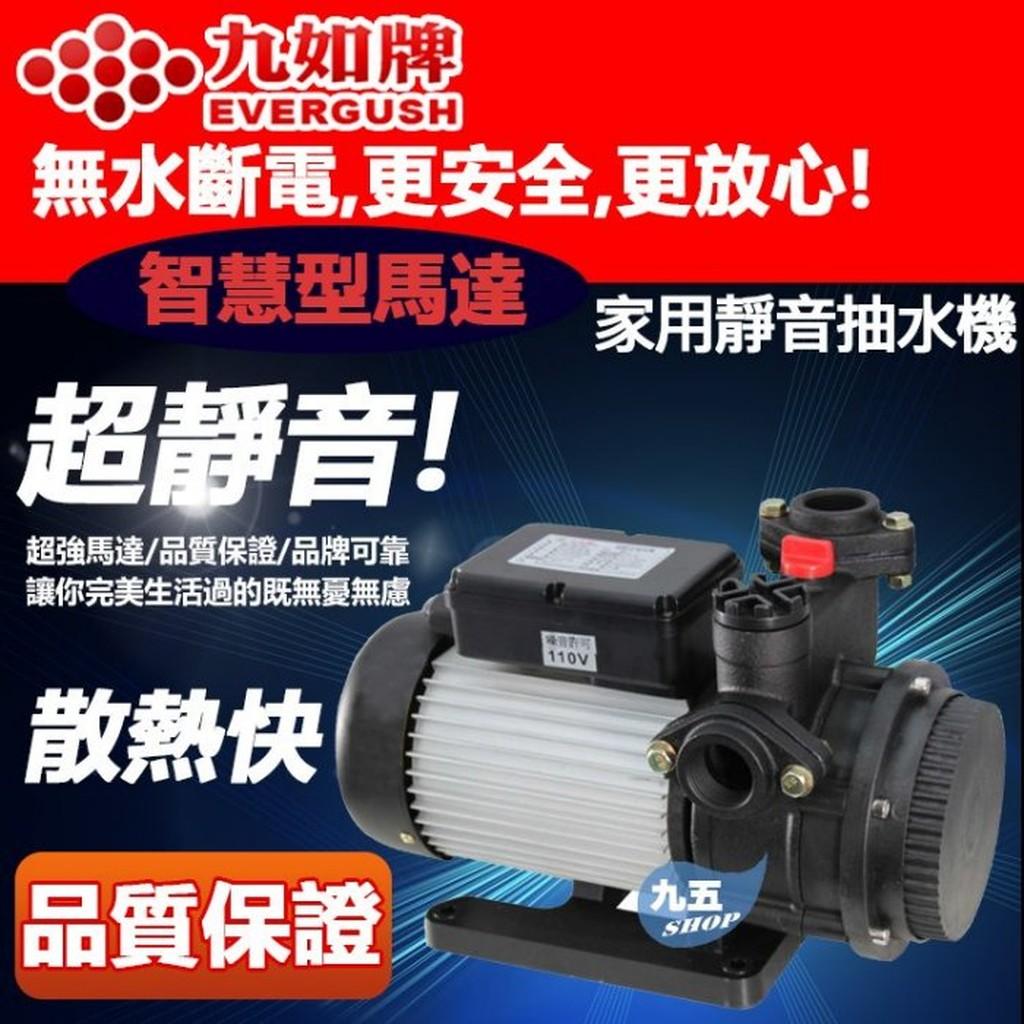 九如牌 EK400 1/2HP超靜音抽水機/抽水馬達 原廠保固 有加壓機/沉水泵/污水泵 (不鏽鋼渦卷式泵葉)附發票