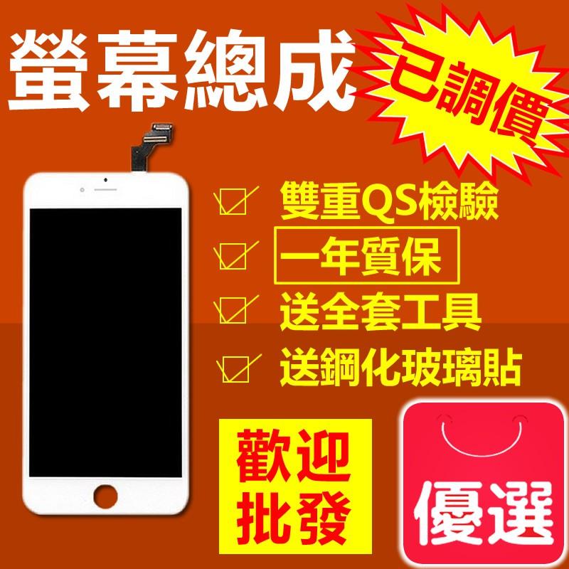 iphone螢幕總成i7/i6/5s/4s蘋果6顯示屏6plus液晶屏幕触摸面板維修6sp/7plus/8p原廠品質螢幕