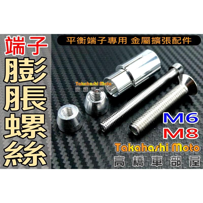 【金屬加強版】 膨脹螺絲 擴張螺絲 平衡端子 端子鏡 配件 手把 車把塞 螺絲 M6 M8 13 17 高橋車部屋