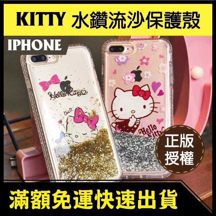 爆可愛款 HELLO KITTY 凱蒂貓 iPhone X/7/8 Plus 透明殼 軟殼 流沙殼 流動殼 保護套 防摔