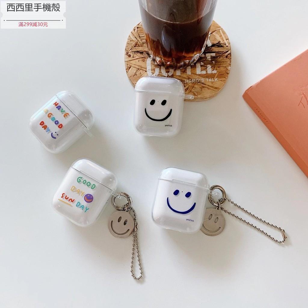 💎新竹好物💎【Airpods 保護套】卡通微笑臉帶笑臉掛件 適用 airpods pro 保護套 1代 2代 藍牙