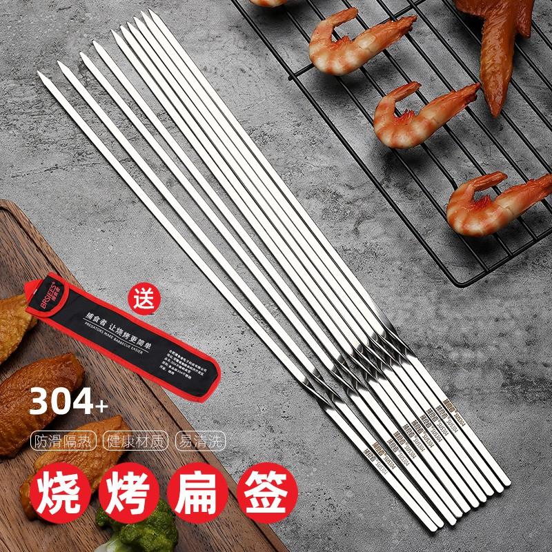 烤肉籤捕食者燒烤簽子304不銹鋼扁烤肉簽烤針烤串燒烤叉鐵釬子30cm工具
