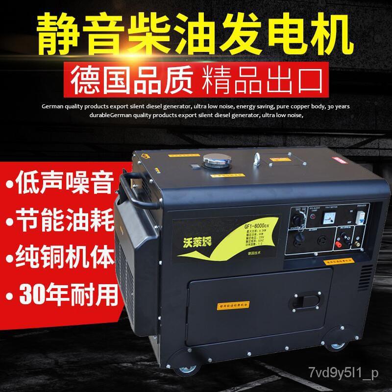 靜音20KW柴油發電機组8/10/12/15千瓦6/5/18家用220V小型三相380V110V【发电机】
