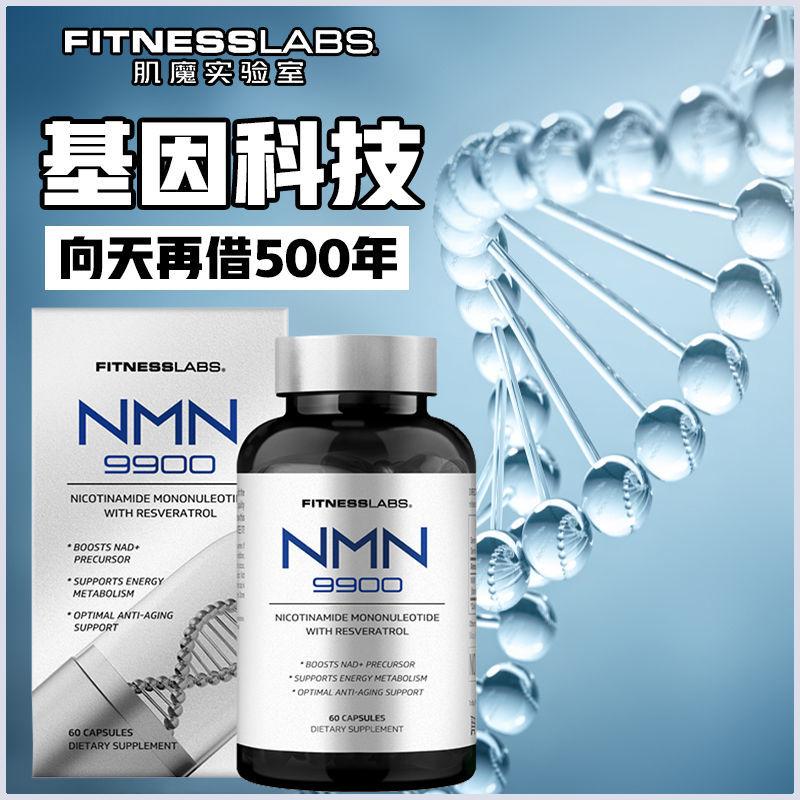 FitnessLabs美國 NMN 9900進口 NAD 補充 劑線粒體  β-煙酰胺 氨基酸