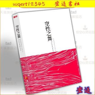 宏道書社 成長  空性之舞 覺醒四相部曲 李思坤譯 正版書籍 阿迪亞香提 臺南市