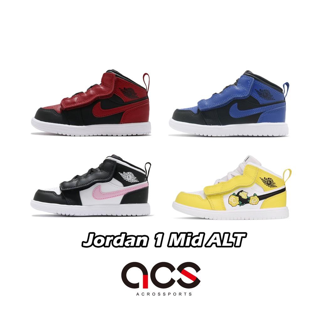 Nike Jordan 1 Mid ALT 黑 紅 藍 黃 粉紅 任選 童鞋 小童鞋 AJ1 魔鬼氈 小朋友 【ACS】
