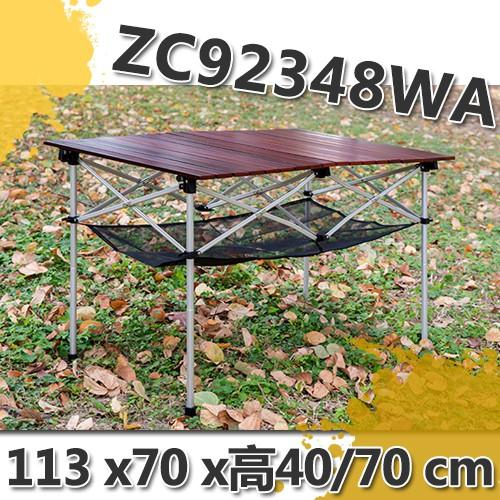 ZC92348WA go sport(兩段式可調) 折疊桌/摺疊桌/蛋捲桌/鋁捲桌 113*70*高40/70cm