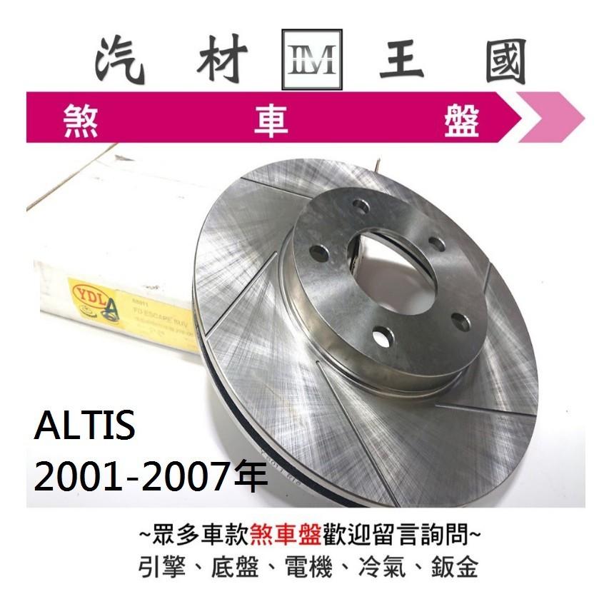【LM汽材王國】 煞車 碟盤 ALTIS 2001-2007年 煞車盤 剎車盤 前 後 劃線 盤 TOYOTA 豐田