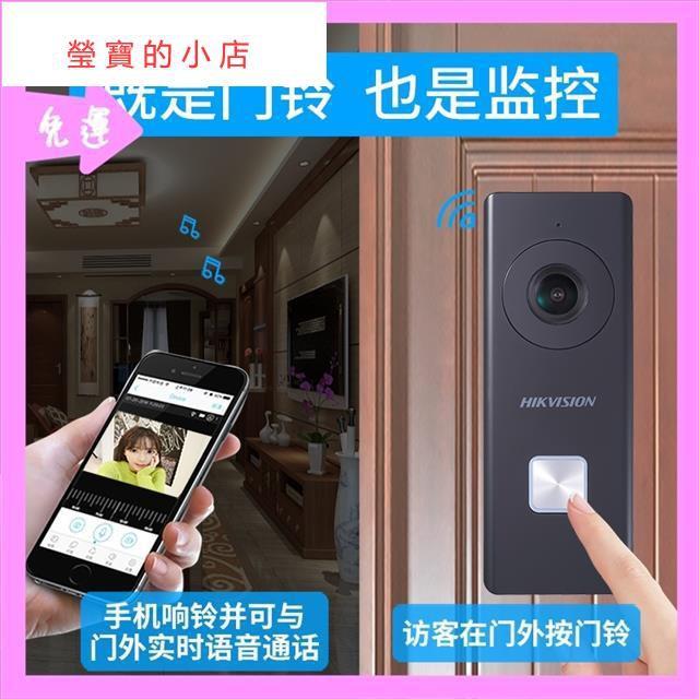 瑩寶-可視門鈴 無線智慧遠程家用監控海康威視智能可視門鈴無線家用電子貓眼對講機wifi高清夜視攝像頭