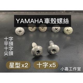 小嘉工作室 桃園 YAMAHA  全車系 三葉 SMAX 勁戰 一代三代四代五代  AERO  CUXI RSZ車殼螺絲 桃園市