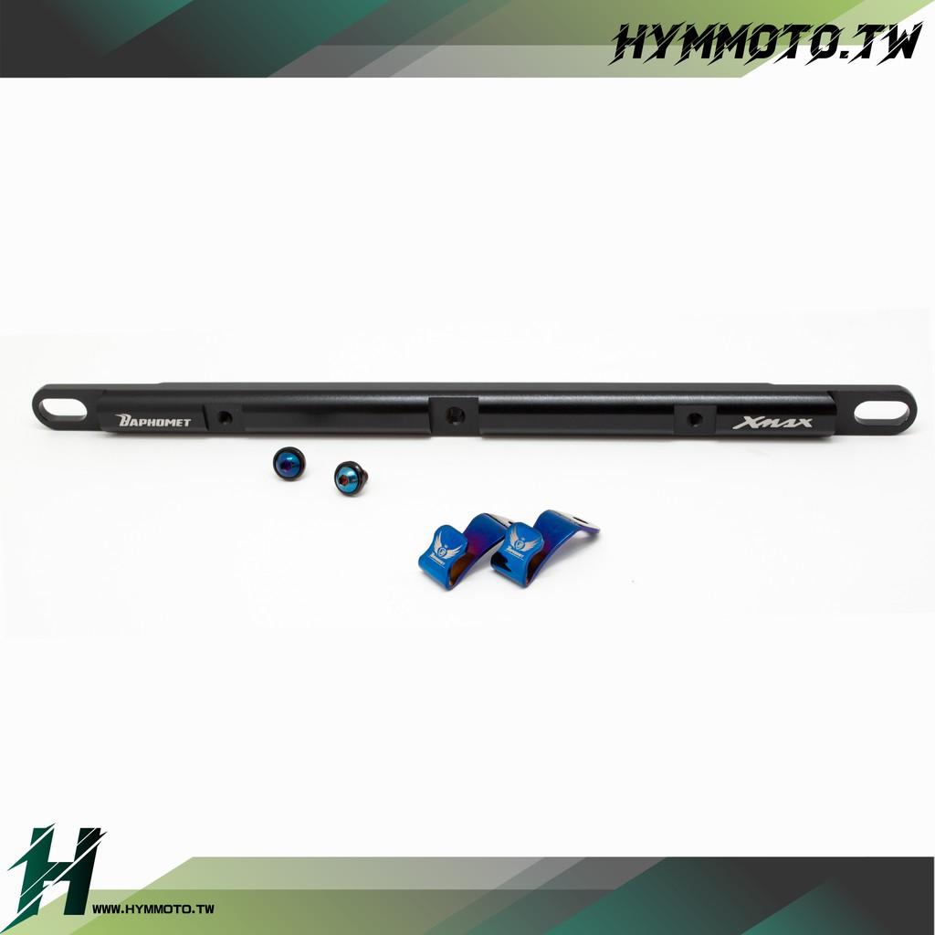 巴風特 XMAX300 整合式橫桿 鋁合金 多功能橫桿 橫桿 【HYMMOTO.TW】