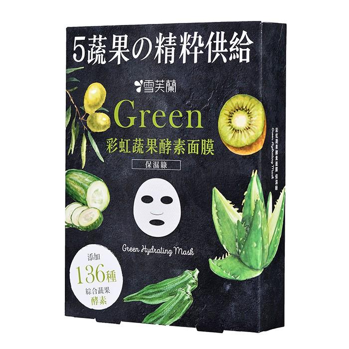 【雪芙蘭】彩虹蔬果酵素面膜《保濕綠》5入/盒