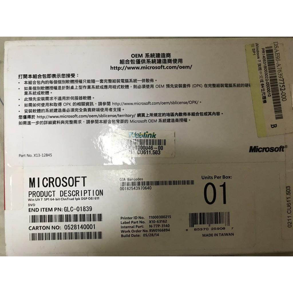 MICROSOFT Windows 7  旗艦中文版 隨機SP1 64位元