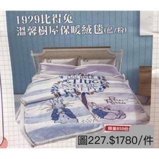 《我愛查理》Peter Rabbit 1929 比得兔 彼得兔 溫馨樹屋 保暖絨毯 暖絨毯 保暖毯 被子 毯子 棉被 高雄市