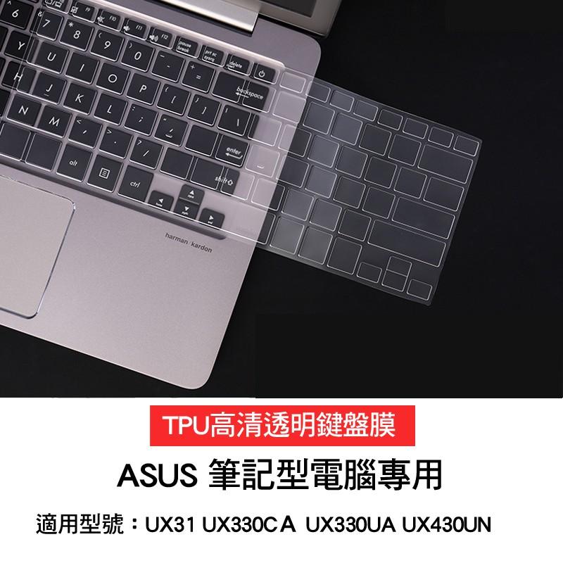 ASUS 華碩 UX410UA UX410 專用 鍵盤膜 鍵盤套 鍵盤保護膜
