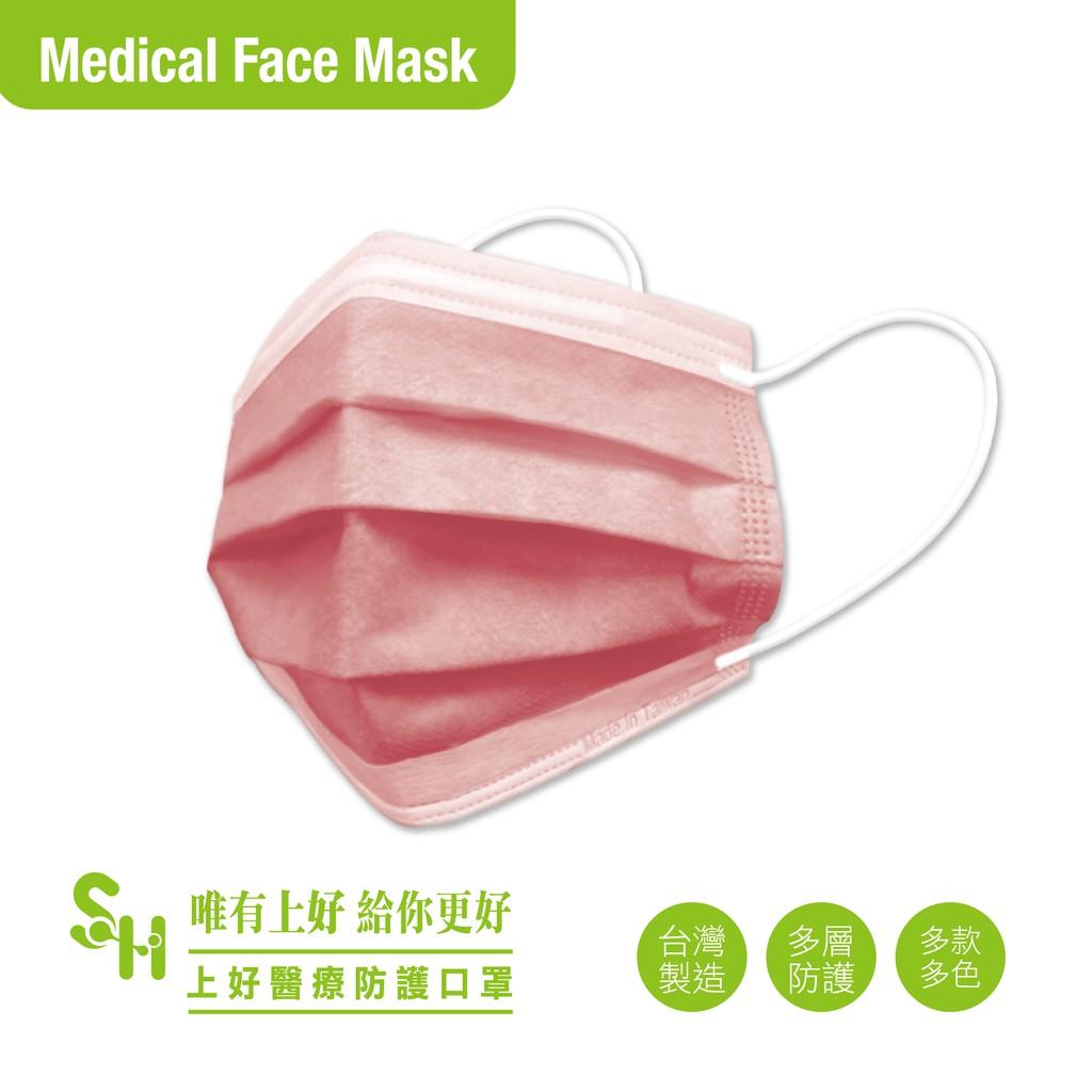 【上好生醫】成人|蜜桃粉|50入裝 醫療防護口罩