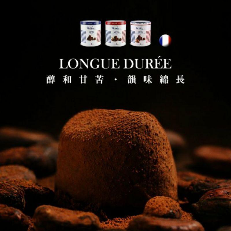 1月預購-法國原裝 Mathez 松露巧克力300g