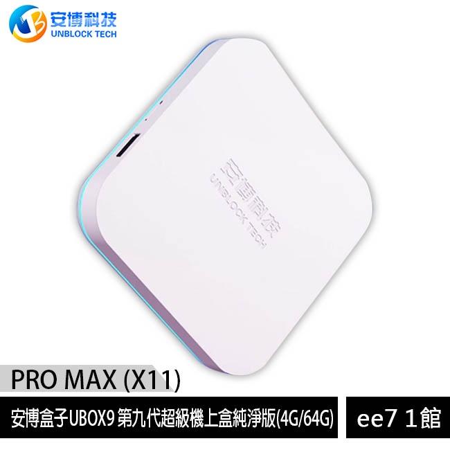 安博盒子 UBOX9 (X11 PRO MAX) 第九代超級機上盒 (純淨版)~優惠二選一 [ee7-1]