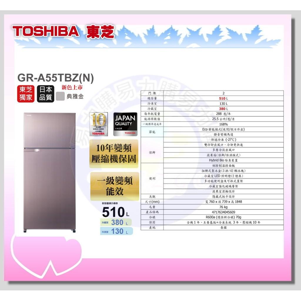 【易力購】TOSHIBA 東芝雙門變頻電冰箱 GR-A55TBZ《510公升》安裝+舊機載走,另有GR-AG55TDZ
