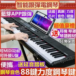 【終生保固+免運】便攜式88鍵電子鋼琴 88鍵電鋼琴藍牙MIDI樂器電子琴 仿重錘力度鍵盤 鋼琴3cm加厚琴鍵 雙喇叭 新北市