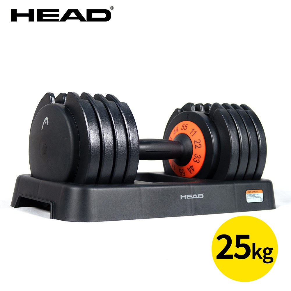 【JGY優選】HEAD海德 25kg 快速可調式啞鈴 55lbs(單支可調5kg 10kg 15kg 20