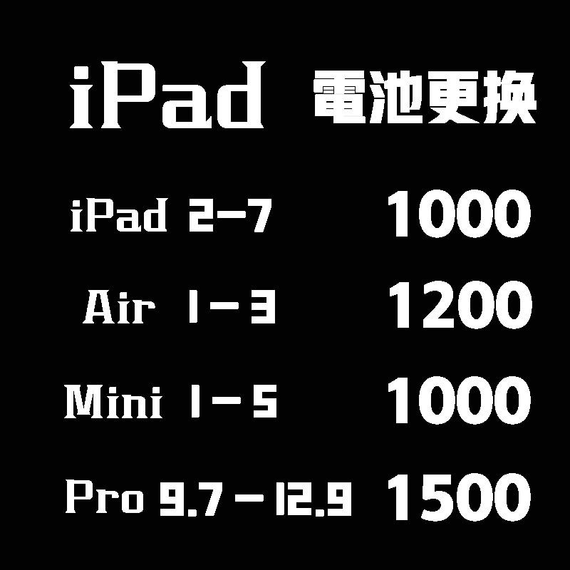 全系列iPad 電池更換/異常耗電/電池膨脹/iPad維修/換電池 1/2/3/4/5/6/7/mini/Pro/Air