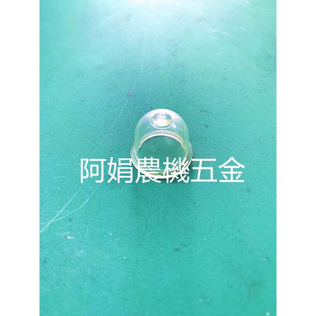 【阿娟農機五金】按油球 透明油球 化油器 油杯 吸油球