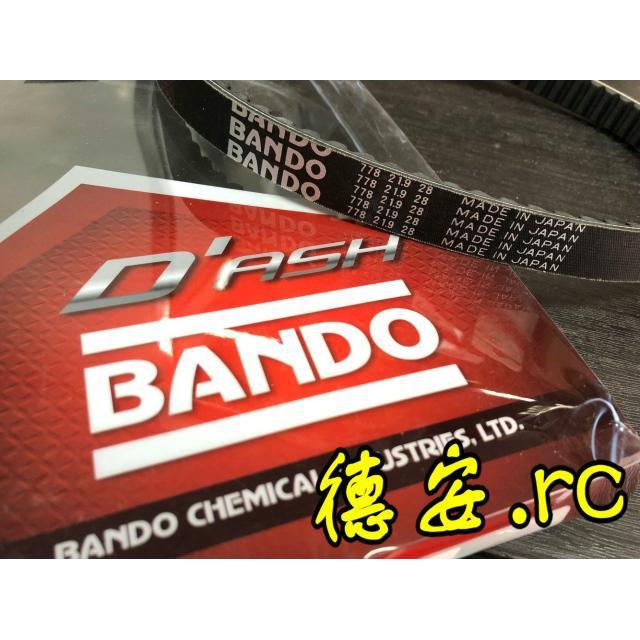 正品BANDO阪東板東皮帶 二代3代三代新勁戰 林海飛鷹國產四代改裝 