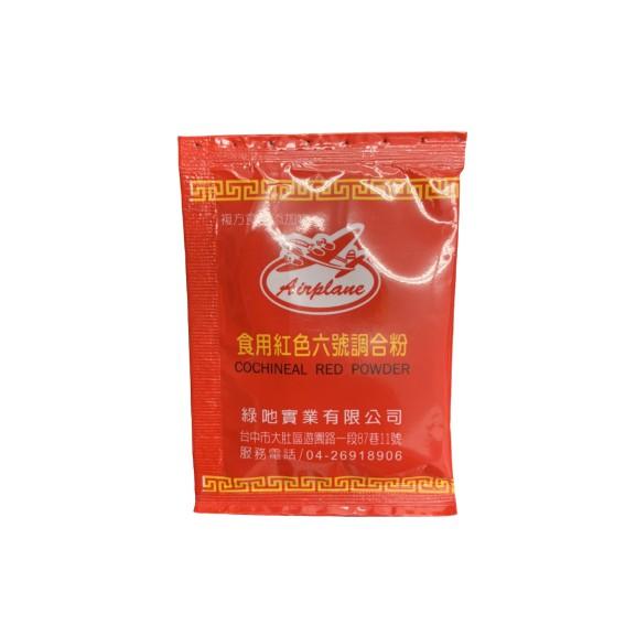 紅花米 食用色素 紅色六號 2g