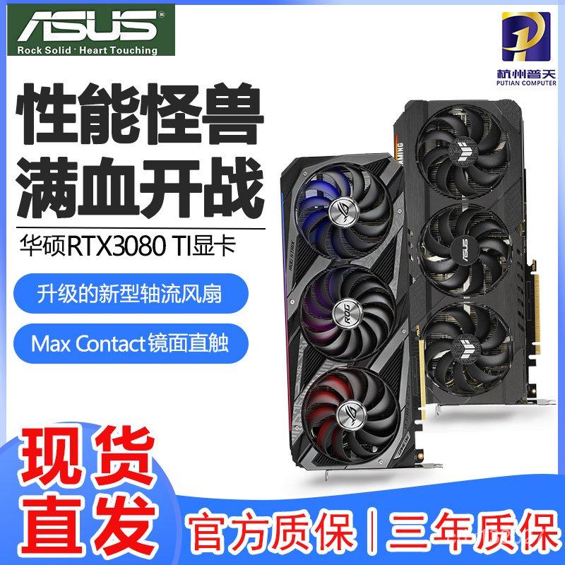 【大件請選宅配】華碩TUF-RTX3080TI-O12G-GAMING 吃雞遊戲電競電腦獨立顯卡STRIX