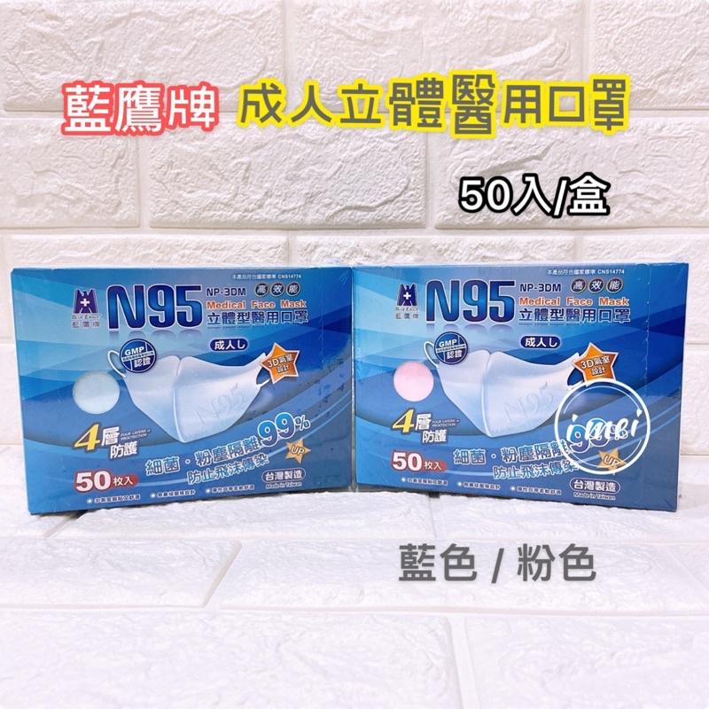 【現貨】N95立體成人口罩 NP-3DM 藍鷹牌 醫療口罩 四層成人口罩 台灣製 一次性口罩 立體口罩