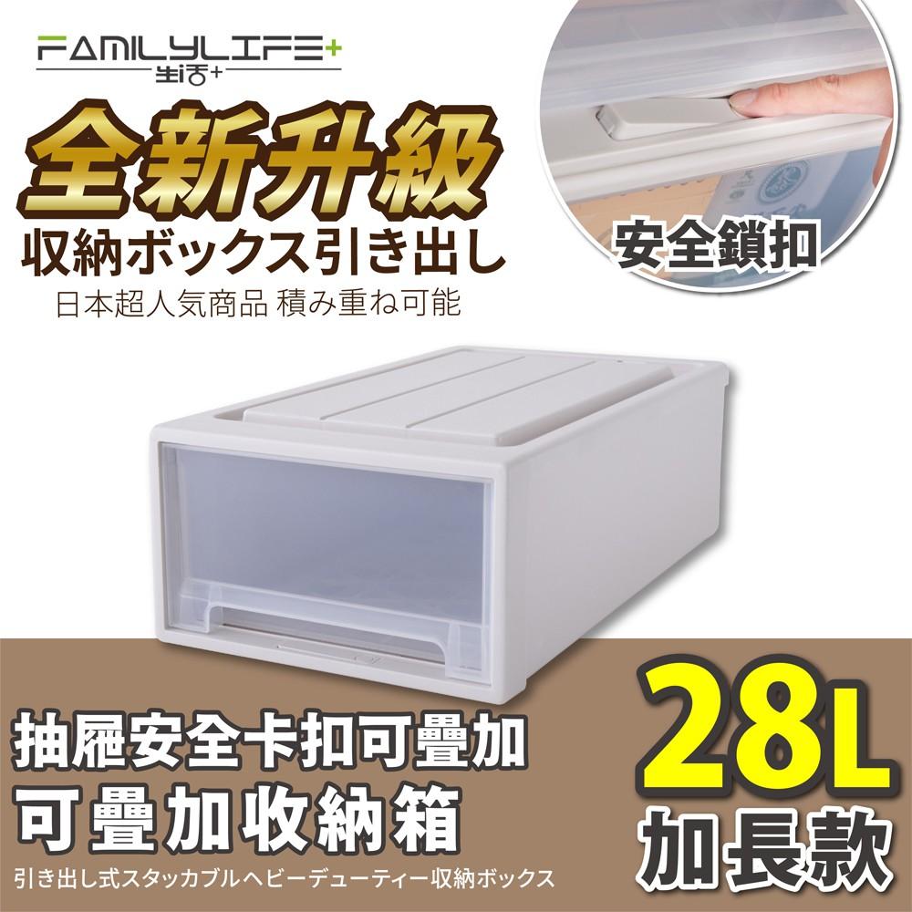 【極客生活】全新升級大容量抽屜式可疊加耐重收納箱-加長款-28公升 收納櫃 抽屜櫃 收納箱 整理箱